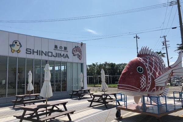 島の駅SHINOJIMA